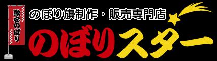 石川県の激安オリジナルのぼり旗|のぼりスター